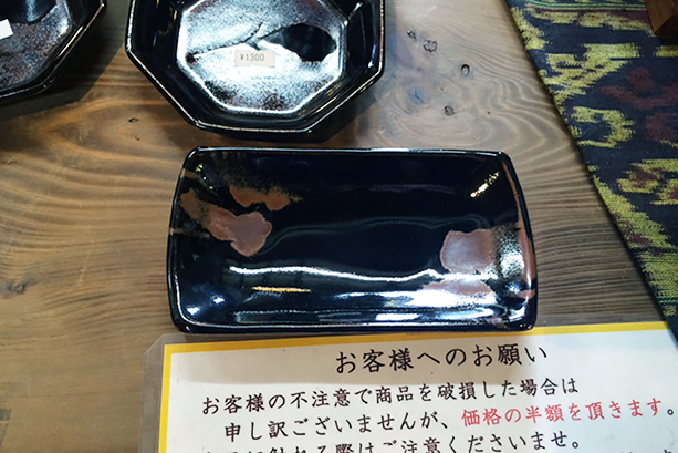 益子焼らしい黒釉と柿釉の刺身皿