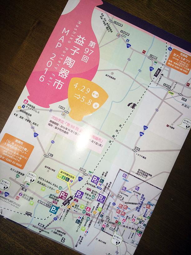2016益子陶器市の地図