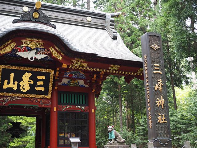 三峰神社正門