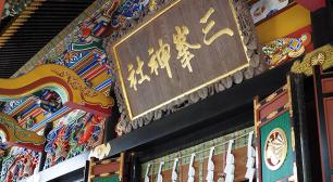 一泊二日の秩父の旅、関東一のパワースポット「三峰神社」を中心にした秩父三社巡り。サムネイル