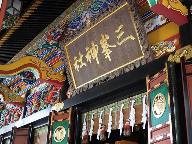 きらびやかな三峰神社本堂