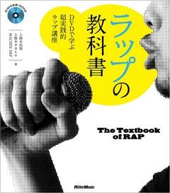 書跡・DVDで学ぶ超実践的ラップ講座
