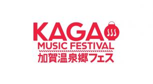 加賀温泉郷フェス 2016サムネイル