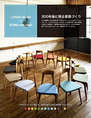LOHAS studio × KOMA特集