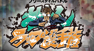 社会人ラップ選手権第二回開催決定!予選は7月30日(土)渋谷ファミリー!サムネイル