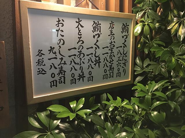 入船寿司 メニュー看板