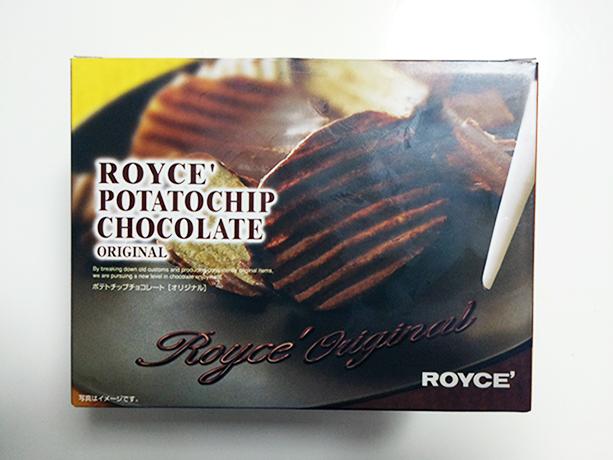 食べて美味しい北海道のお土産(お菓子)ロイズポテトチップチョコレート(royce potatochip chocolate)
