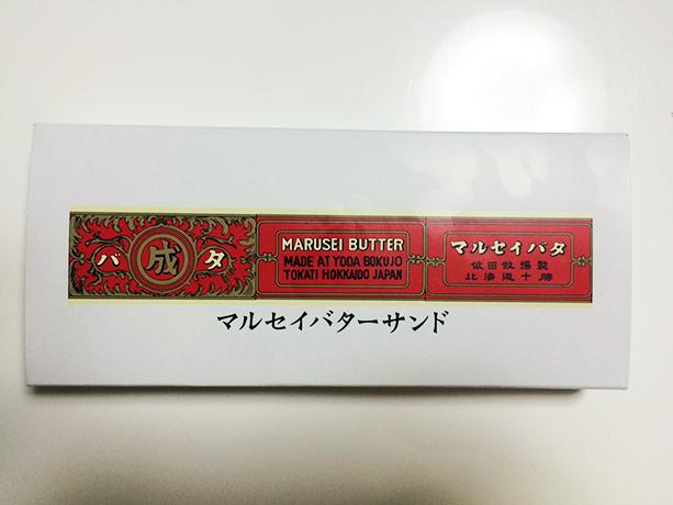 食べて美味しい北海道のお土産(お菓子)六花亭 マルセイバターサンド