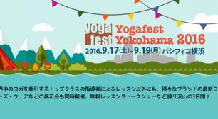 日本最大のヨガの祭典「YOGA FEST YOKOHAMA / ヨガフェスタ横浜」2016開催!サムネイル