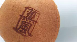 唯一無二のマリアージュ!!和菓子の可能性を広げる千駄木の和菓子薫風サムネイル