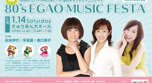 「80's EGAO MUSIC FESTA」に松本伊代、早見優、森口博子が出演。サムネイル