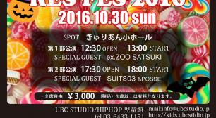 10月30日RES★FES2016!ゲストにSATSUKI(ex.ZOO)、【SUITS03】&Posse!サムネイル