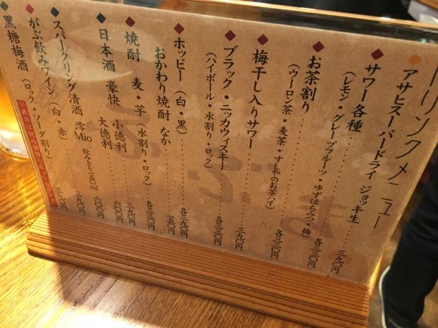 酒類も、ビール、サワー、ハイボール、焼酎、日本酒、ワイン等と種類もある程度あります。