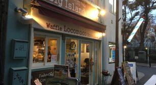 池袋でオススメのハワイアンフードカフェ「Big Island cafe -ビッグ・アイランドカフェ -」サムネイル