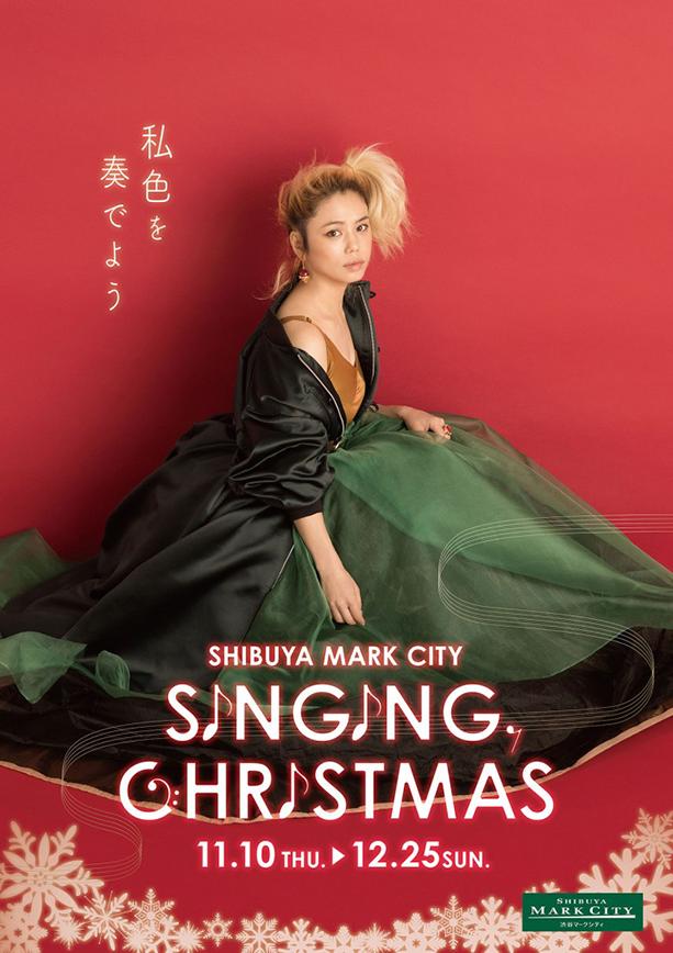 12月18日(日)17:00〜 Charaが渋谷マークシティ イーストモール1Fイベントスクエアにて1日限りのクリスマスミニライブを開催いたします。