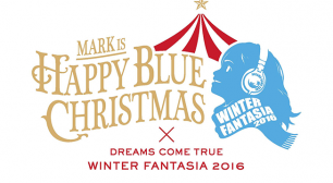MARK IS Happy Blue Christmas × DREAMS COME TRUE WINTER FANTASIA 2016開催サムネイル