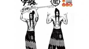 """KenKen(RIZE/Dragon Ash)プレゼンツ「俺 """"等"""" パルーザ (オレラパルーザ」開催!サムネイル"""