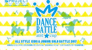 DANCE BATTLE atré cup(ダンスバトル アトレカップ)サムネイル