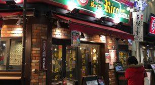 池袋でちょい飲みにオススメなバル「バル•デ•リコ -cafe&beer Bar De Rico。」サムネイル