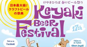 国内外のクラフトビールが楽しめる「2017けやきひろば 春のビール祭り」が5/17から開催!サムネイル