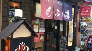 足湯で温まり、リフレッシュ!上野の「足湯カフェ もみの湯」。サムネイル