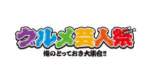 博多華丸とケンコバが組む最強食フェス「グルメ芸人祭 俺のとっておき大集合!!」開催決定!サムネイル