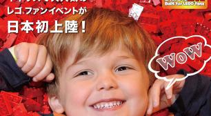 世界最大級LEGO(R)イベント『BRICKLIVE(R) in JAPAN 2017』が日本初上陸!サムネイル