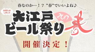 歌舞伎町シネシティ広場で国内外のクラフトビールが300円から楽しめる 『大江戸ビール祭り2017春』開催!サムネイル