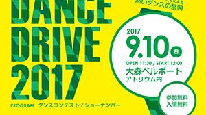 DREAM DANCE DRIVE 2017(ドリームダンスドライブ2017)エントリー募集サムネイル