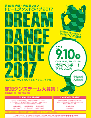 DREAM DANCE DRIVE 2017(ドリームダンスドライブ2017)エントリー募集特集