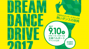 DREAM DANCE DRIVE 2017(ドリームダンスドライブ2017)サムネイル