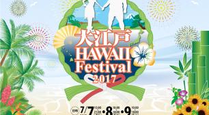 日本×ハワイの文化交流イベント 「大江戸 Hawaii Festival 2017」7月7日~9日開催!サムネイル