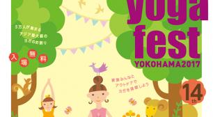 アジア最大級ヨガイベント 「第14回ヨガフェスタ横浜2017」 9月16日~18日にパシフィコ横浜にて開催!サムネイル