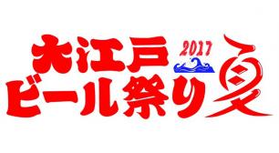 8月4日(金)から8月10日(木・祝前)、「大江戸ビール祭り2017夏」が池袋西口公園にて開催決定!サムネイル
