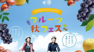 9月24日(日)、「かすみがうらライドクエスト フルーツ秋フェス」開催!サムネイル