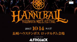 『Afrojack』が出演するハロウィンミュージックフェス  第二弾のアーティストが決定!長崎で10月14日開催サムネイル