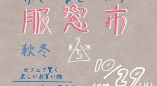 10月29日、服窓市(ふくまどいち)開催のお知らせサムネイル