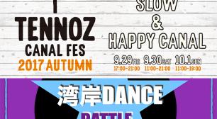 2017年9月30日(土)〜10月1日(日)、「天王洲キャナルフェス2017秋 ダンスバトル 湾岸ダンスバトル」開催!サムネイル