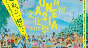10月14日、新宿 ONE ASIA 文化祭 2017サムネイル
