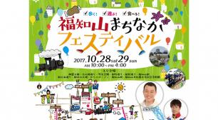 <福知山市制80周年記念> 福知山まちなかフェスティバルを開催サムネイル