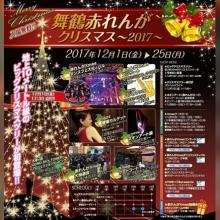 舞鶴赤れんがパークと五老スカイタワーでクリスマスイルミが点灯開始!赤れんがパークには高さ約10mのツリーが登場!サムネイル