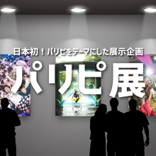 日本初!パリピをテーマにした展示企画「パリピ展」を表参道で開催サムネイル