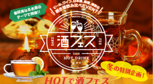 寒い冬にはHOTなお酒!日本唯一ホットドリンク限定酒フェス1年ぶり、2018年1月5(金)~8日(祝)に開催!サムネイル