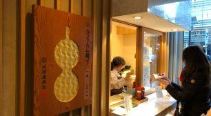 仙台の人気B級グルメ 「ひょうたん揚げ」サムネイル