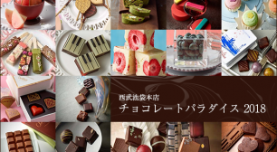 バレンタインヘ向けたイベント『チョコレートパラダイス2018』 1月20日よりが西武池袋本店で開催!サムネイル