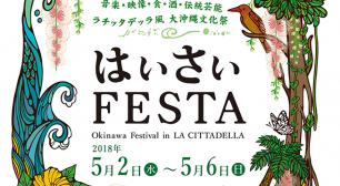 ラ チッタデッラ「はいさいFESTA 2018」 グルメ・民謡などを楽しめる第15回を5月2日(水)~6日(日)開催サムネイル
