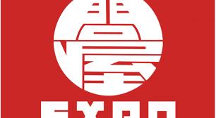 世界へ知られる岐阜へ。日本一の問屋街・復興プロジェクトTonyaEXPO~gifu&take~第1弾・世界の陣を2月10日~11日に開催!サムネイル