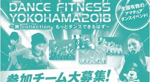今年で30回目を迎えるアマチュアダンスコンテスト  「DANCE FITNESS YOKOHAMA2018」5月5日開催サムネイル