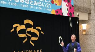 みなとみらいで「ヨコハマ大道芸inみなとみらい21」4月14日、15日に開催!サムネイル