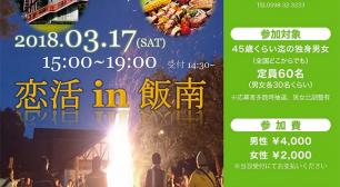 松阪牛&ジビエBBQが食べられる「恋活in飯南」3/17開催@三重サムネイル